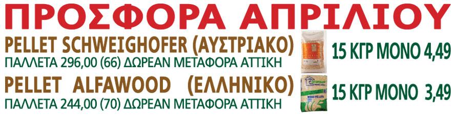 prosforaAPRILIOU-2015b