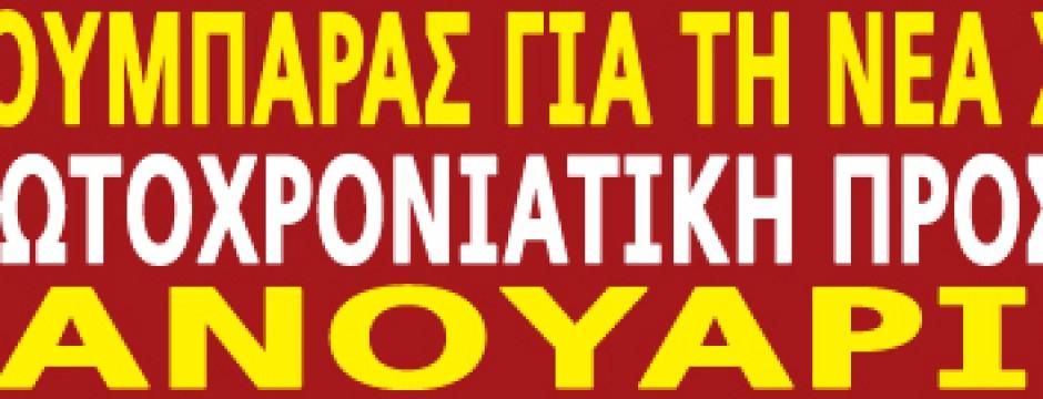 ΠΗΛΙΝΟΣ ΚΟΥΜΠΑΡΑΣ